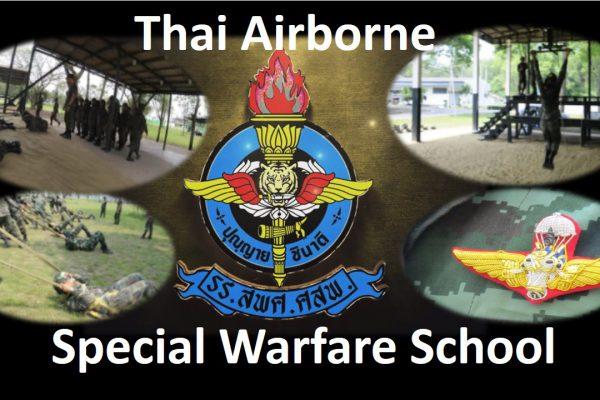 ฝึกกระโดดร่มทางทหาร
