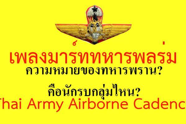 ทหารพรานในเพลงมาร์ชทหารพลร่ม