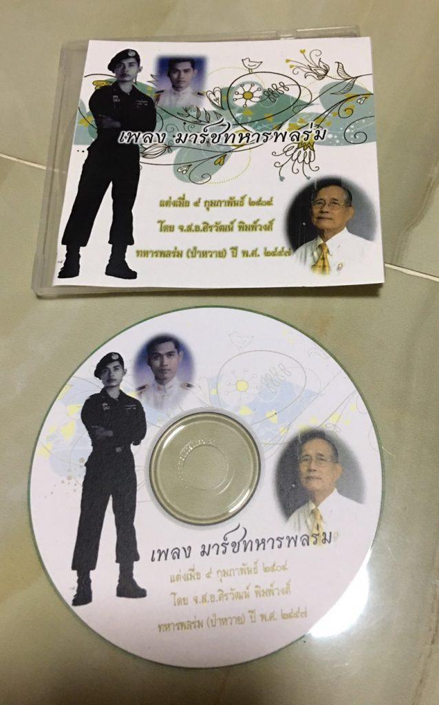 หน้าปก CD เพลงมาร์ชทหารพลร่ม ปี 2018