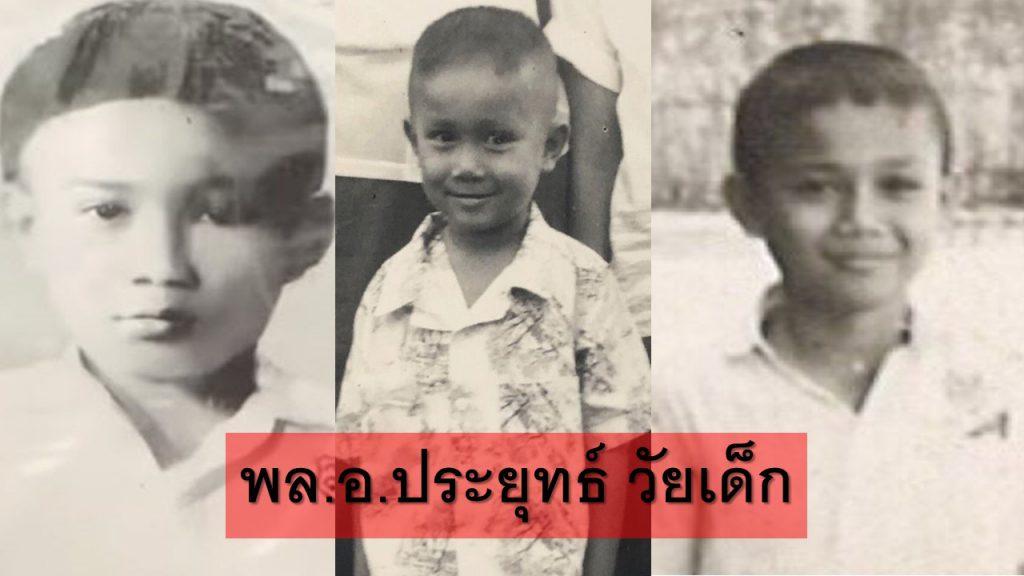 พลเอกประยุทธ์ จันทร์โอชา ในวัยเด็ก