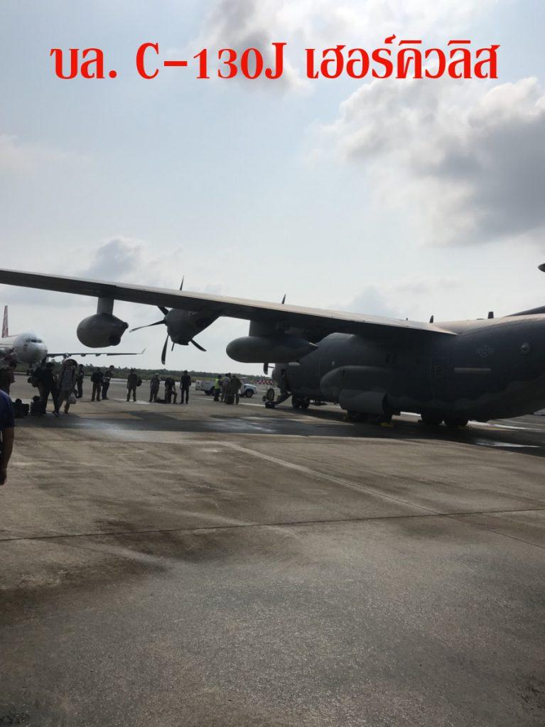 บล. C-130J อากาศยานลำเลียง