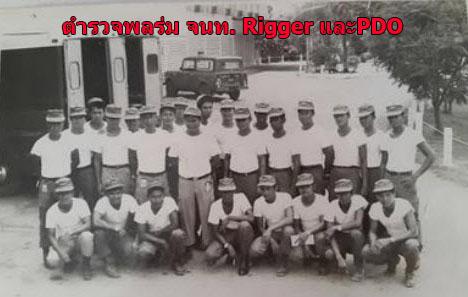 ตำรวจพลร่ม เจ้าหน้าที่ Rigger และ PDO