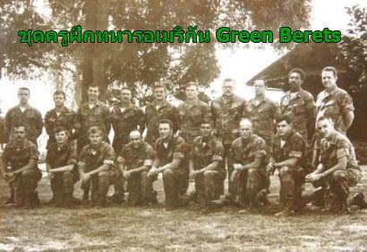 ชุดครูฝึกทหารอเมริกัน Green Berets