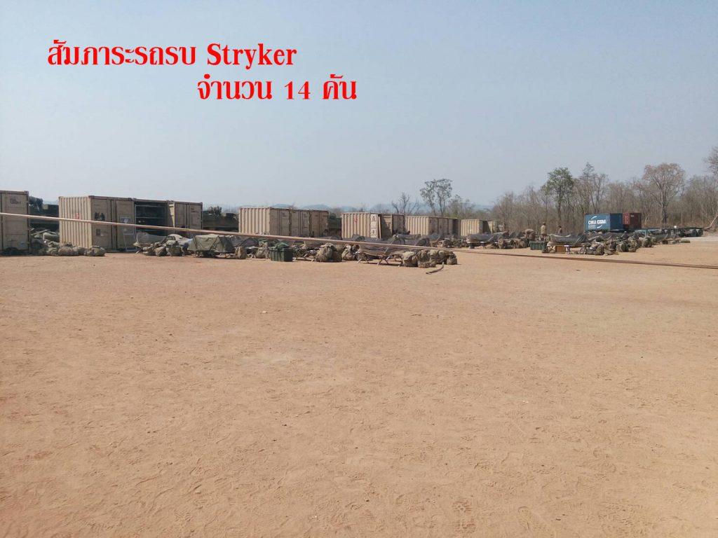 รถรบ Stryker