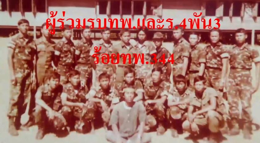 ผู้ร่วมรบทหารพราน ร้อย ทพ.344