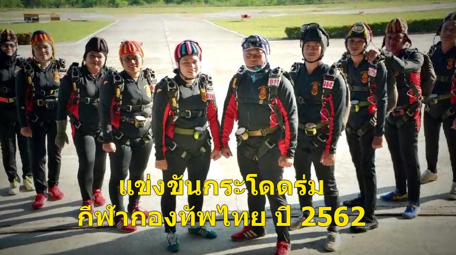 กระโดดร่มกีฬากองทัพไทย