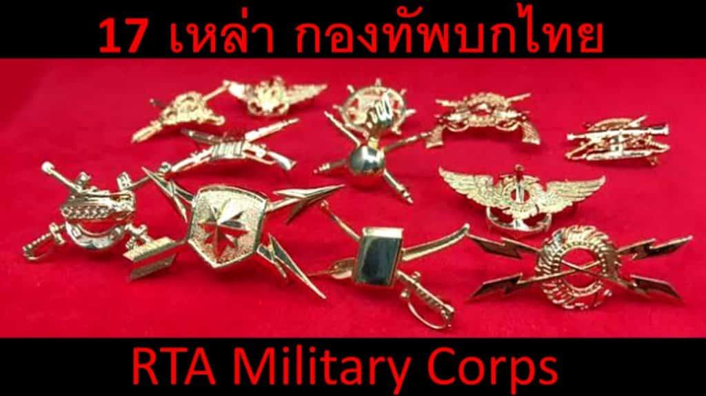 กองทัพบกไทย 17 เหล่าทหารบก