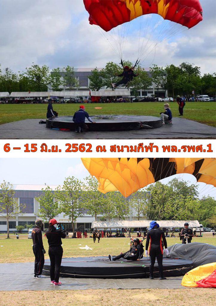 การแข่งขันกระโดดร่มชิงชนะเลิศแห่งประเทศไทย ครั้งที่ 52 ประจำปี 2562