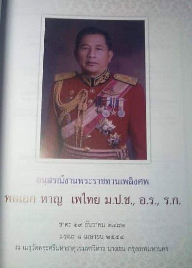 พลเอกหาญ เพไทย ผู้นำขุดกระดูก