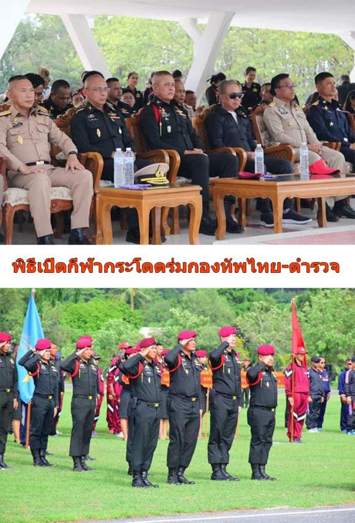 พิธีเปิดกีฬากระโดดร่มกองทัพไทยตำรวจ
