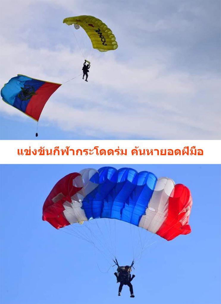 แข่งขันกีฬากระโดดร่มกองทัพไทยและสำนักงานตำรวจแห่งชาติ
