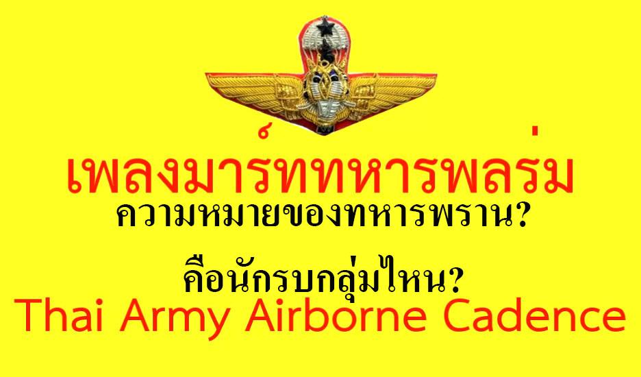 ทหารพราน เพลงมาร์ชพลร่ม
