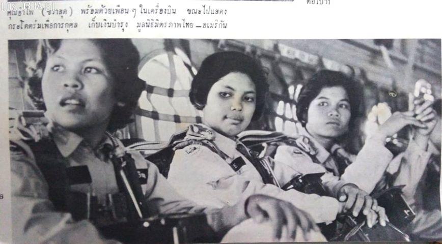 พลร่มหญิงไทย