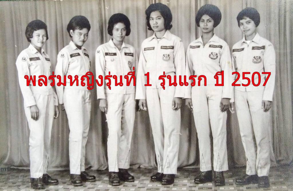 ทหารพลร่มหญิงไทย