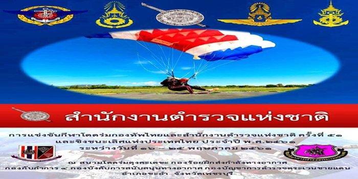 โดดร่มทัพไทย